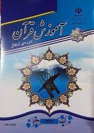 تدریس خصوصی قرآن