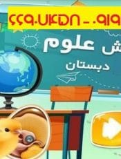 تدریس خصوصی علوم دبستان   معلم علوم دبستان