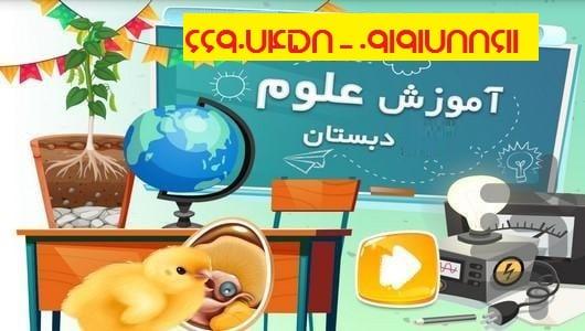 تدریس خصوصی علوم ابتدایی | معلم علوم ابتدایی