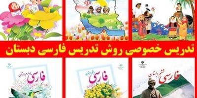 تدریس خصوصی فارسی دبستان|معلم فارسی دبستان