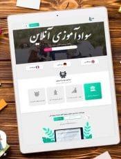 آموزش آنلاین سوادآموزی   کلاس سوادآموزی
