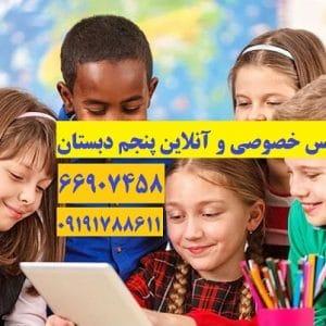 تدریس خصوصی پنجم دبستان
