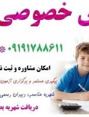 تدریس خصوصی ششم دبستان
